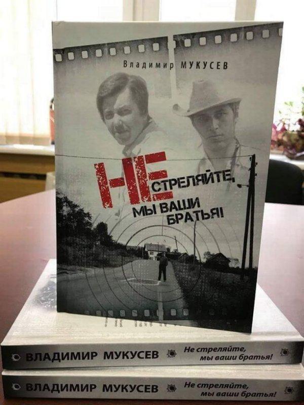 Naslovnica knjige ruskog novinara